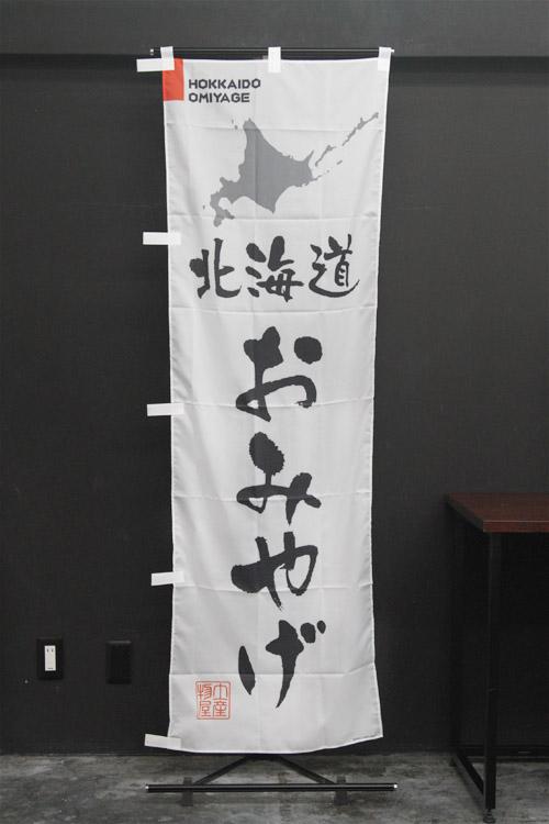 全国特産物_AAH201_北海道おみやげ_土産_のぼり旗