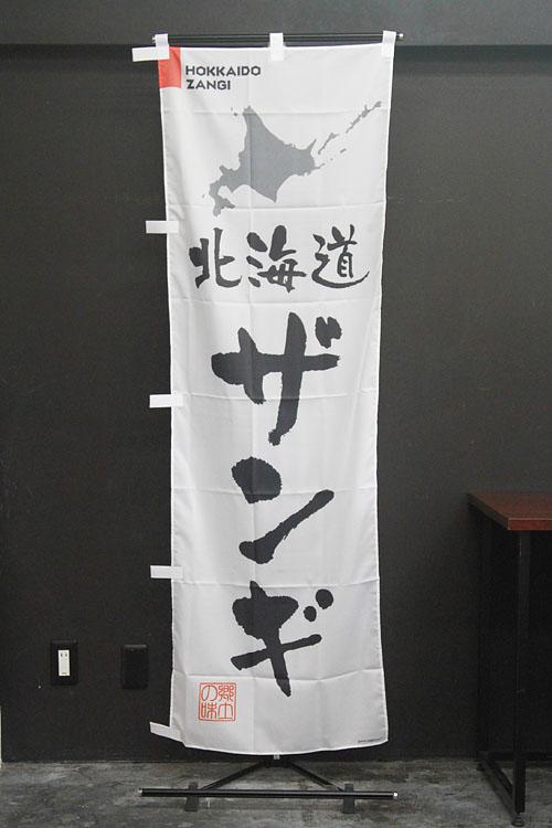全国特産物_AAH206_ザンギ_のぼり旗