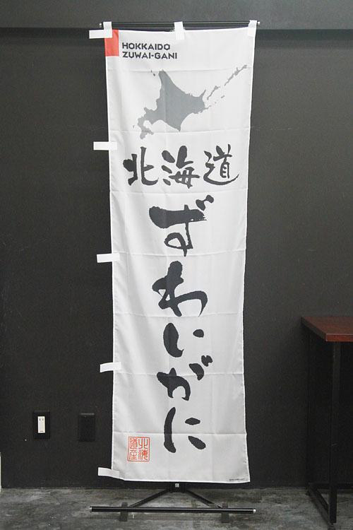 全国特産物_AAH224_★★★_のぼり旗