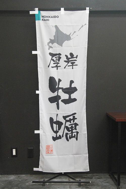 全国特産物_AAH227_★★★_のぼり旗