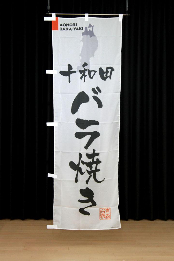 商品詳細_十和田バラ焼き_東北_のぼり旗