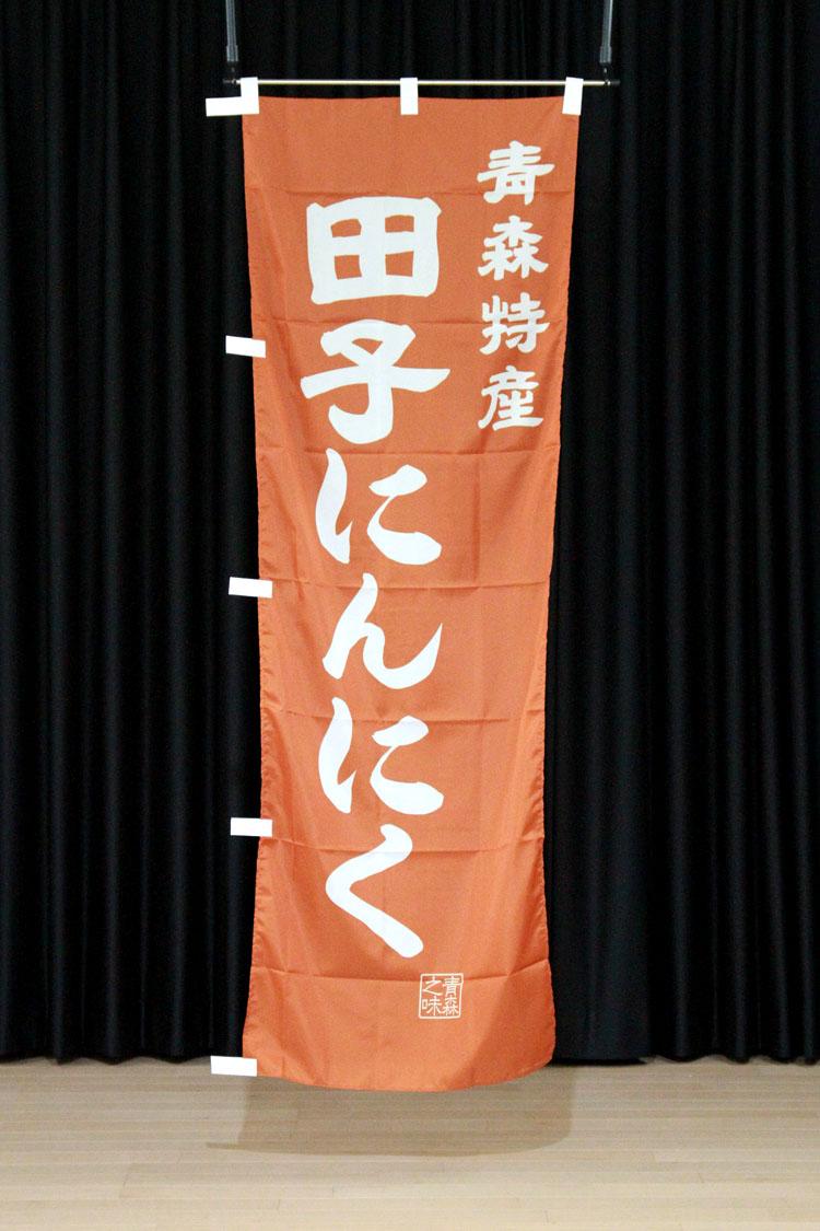 商品詳細_青森特産 田子にんにく_のぼり旗