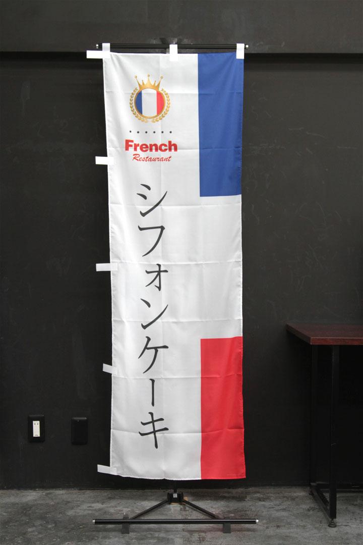 商品詳細_シフォンケーキ_フランス_のぼり旗