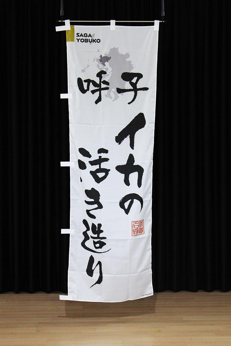 商品詳細_呼子_イカ_活き造り_のぼり旗