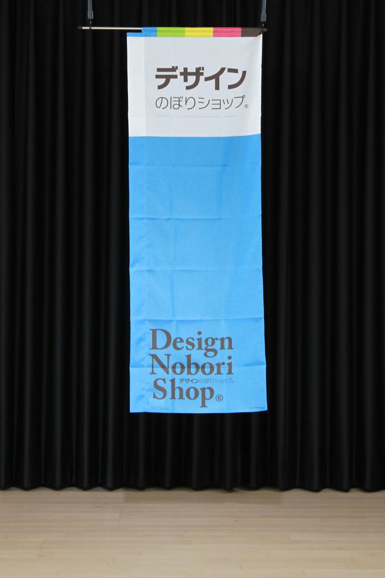 デザインのぼりショップ_のぼり旗袋縫いブルー