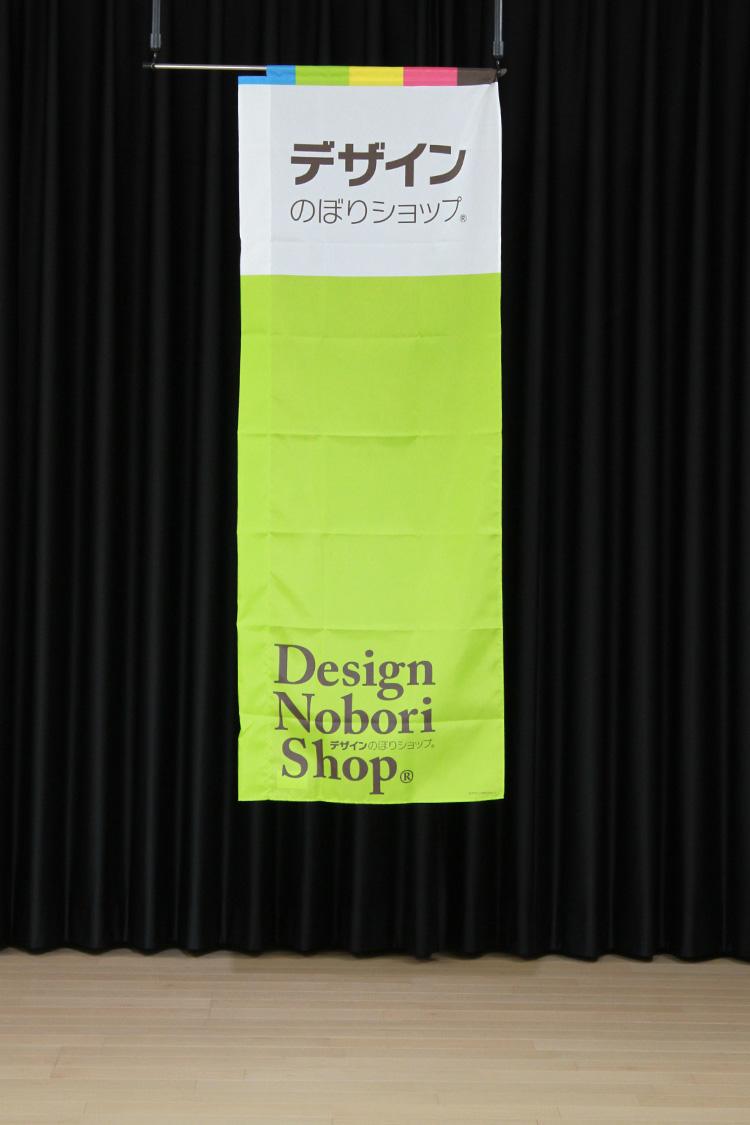 デザインのぼりショップ_のぼり旗袋縫い黄緑