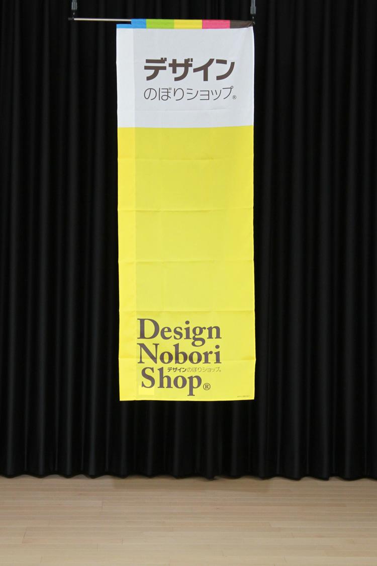 デザインのぼりショップ_のぼり旗袋縫いイエロー