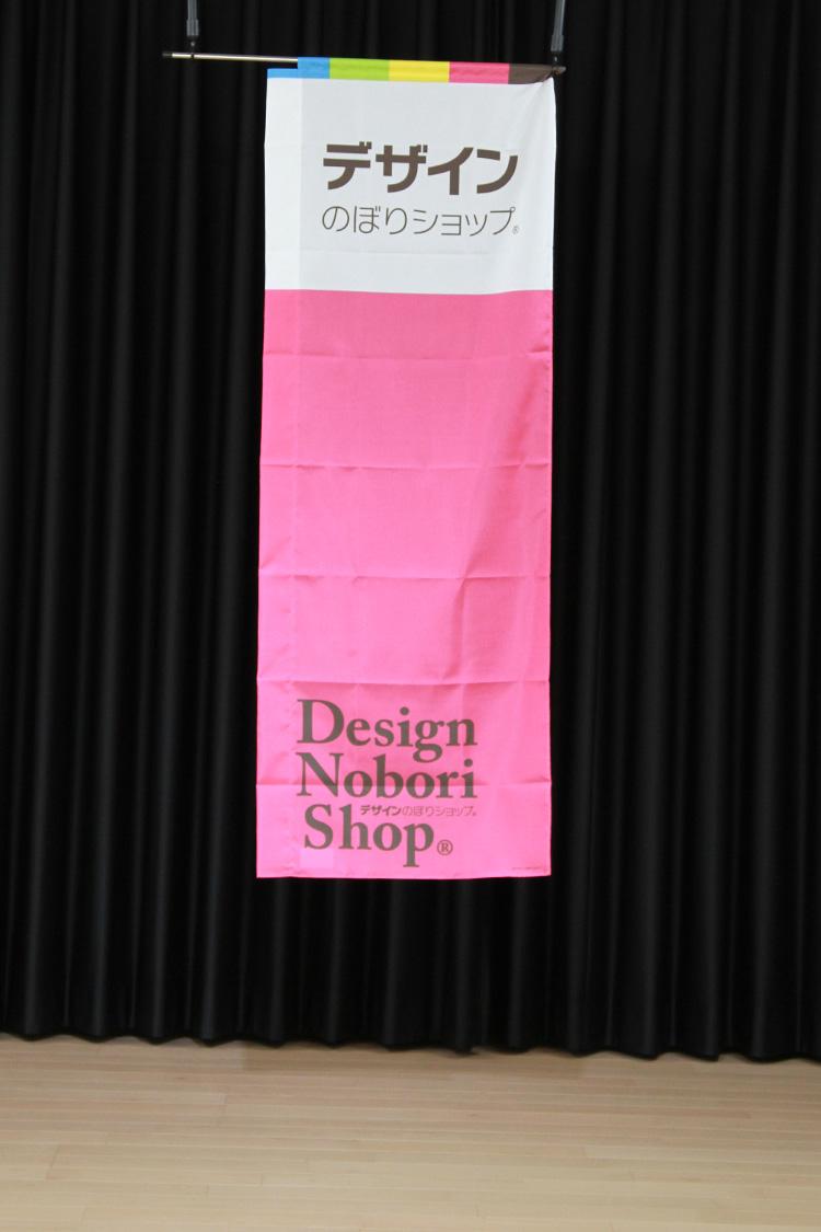 デザインのぼりショップ_のぼり旗袋縫いマゼンダ
