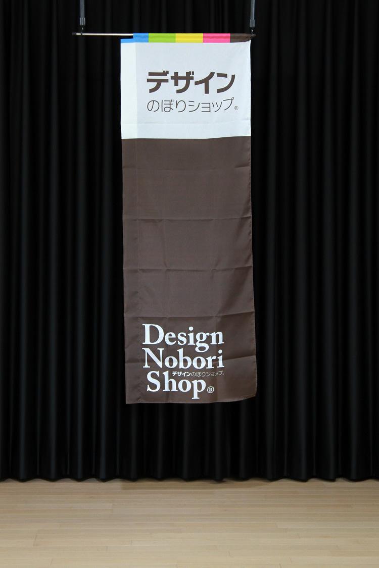 デザインのぼりショップ_のぼり旗袋縫いブラック