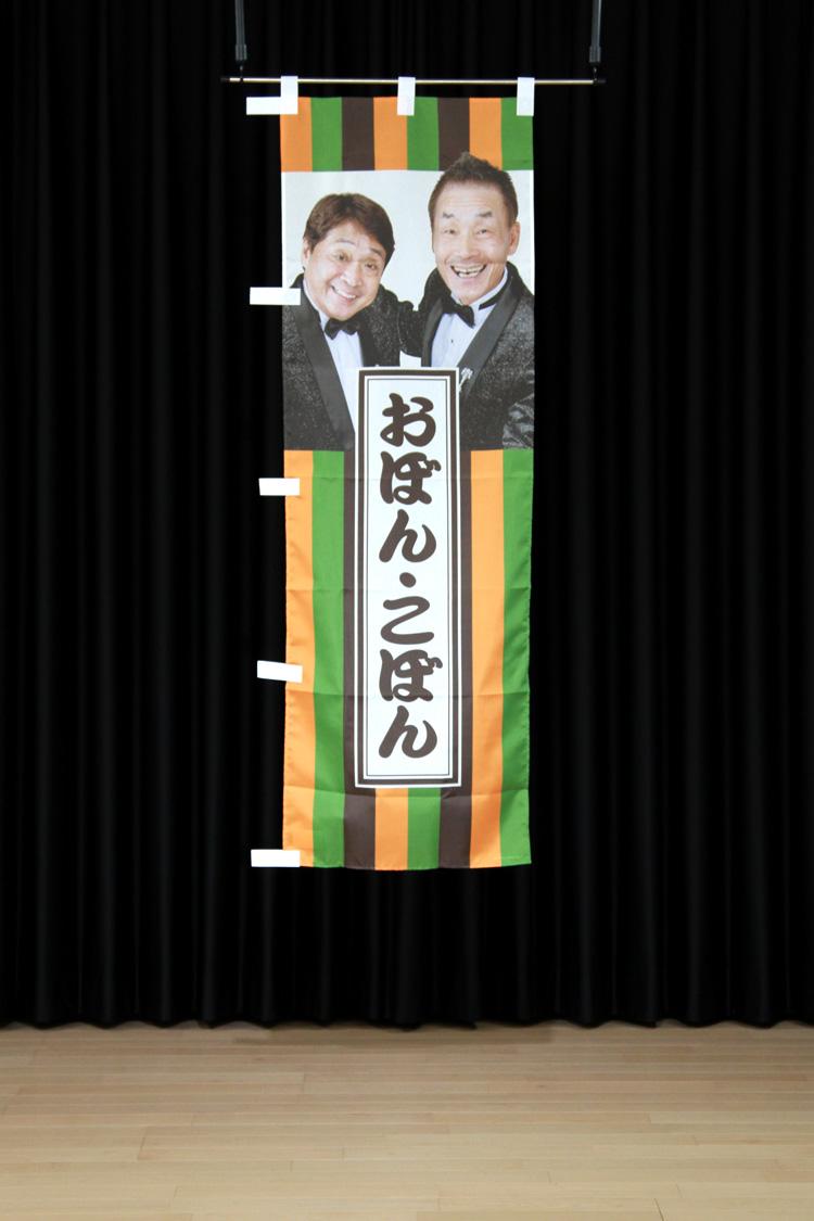 おぼん・こぼん_のぼり旗チチテープ