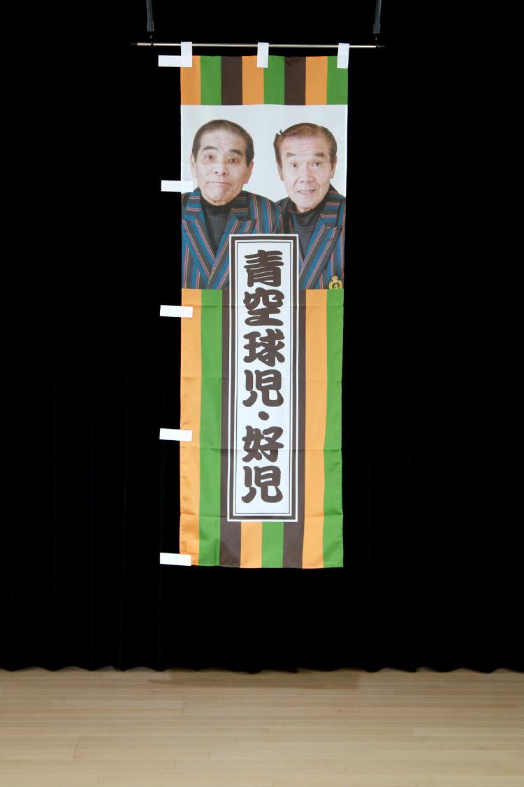 青空球児・好児_のぼり旗チチテープ