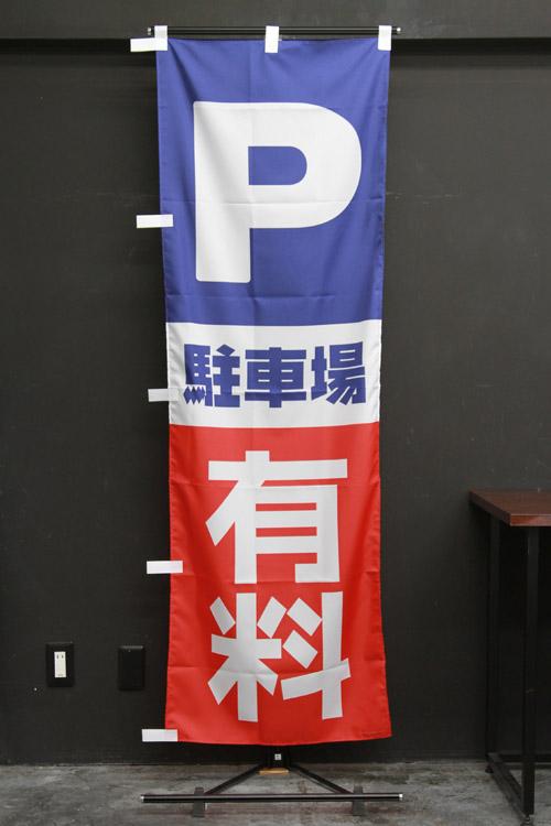 車関係_駐車場_CAR045_駐車場_のぼり旗
