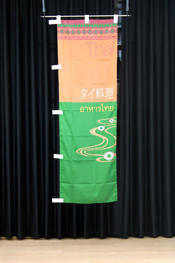 商品詳細_タイ料理_のぼり旗