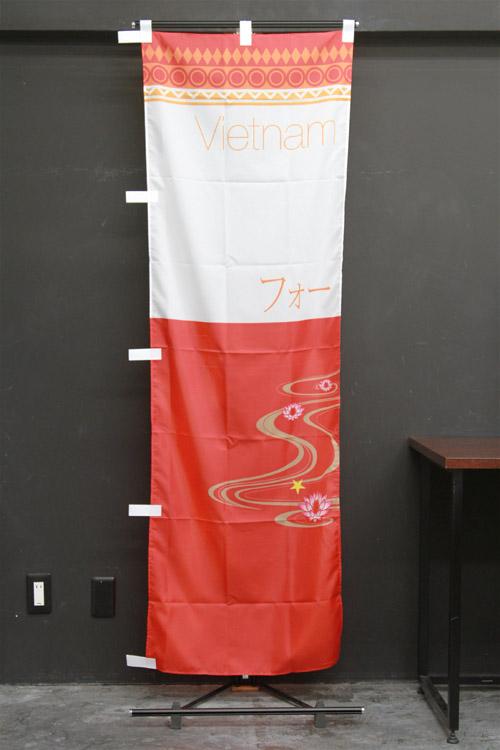 商品詳細_フォー_ベトナム_料理_のぼり旗