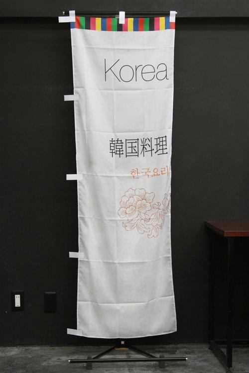 商品詳細_韓国料理_のぼり旗