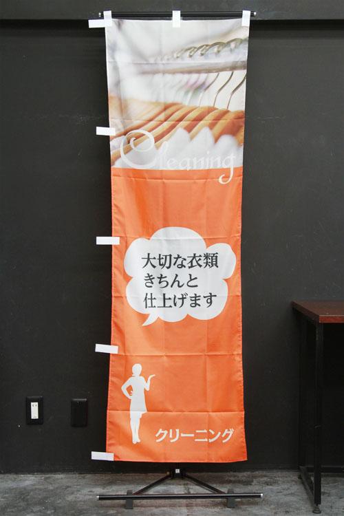 商品詳細_クリーニング_名入れ_のぼり旗