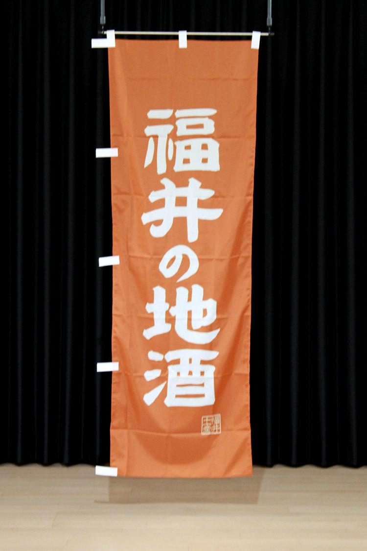 商品詳細_福井の地酒_のぼり旗