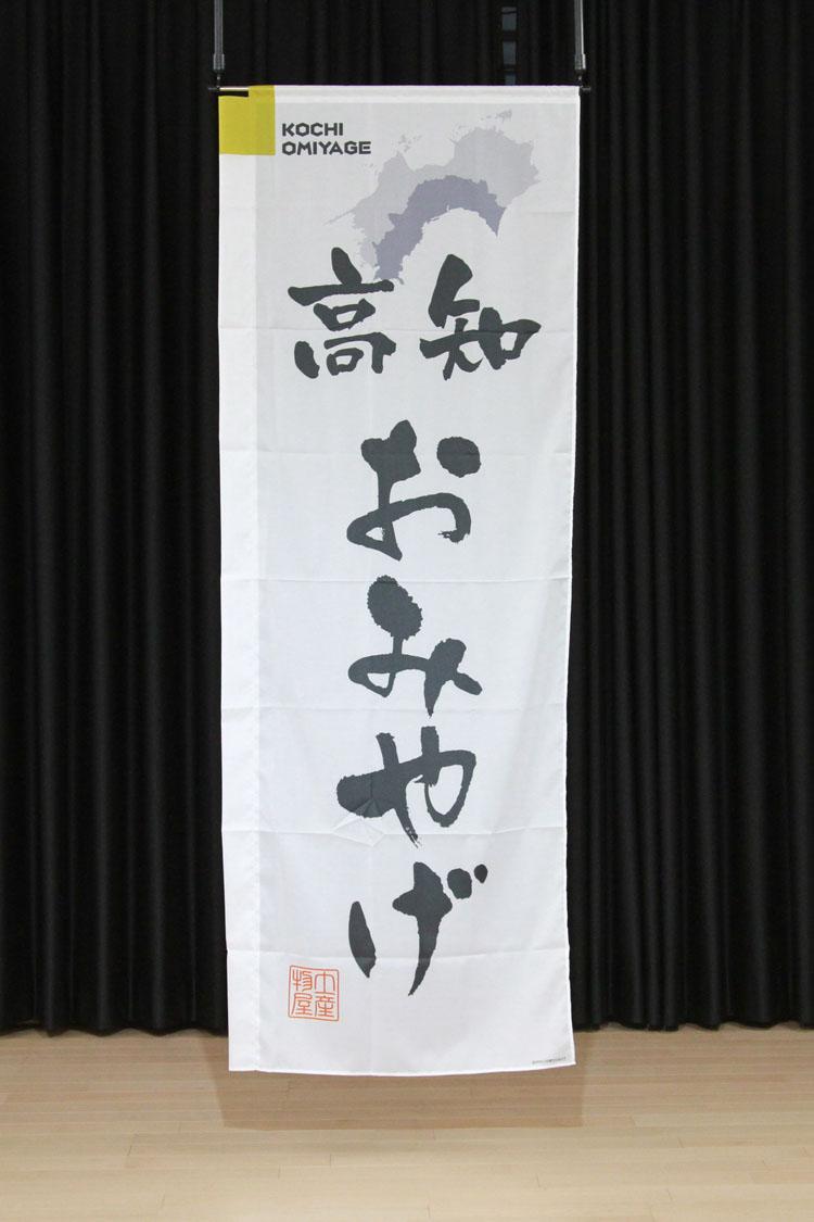 商品詳細_高知おみやげ_のぼり旗