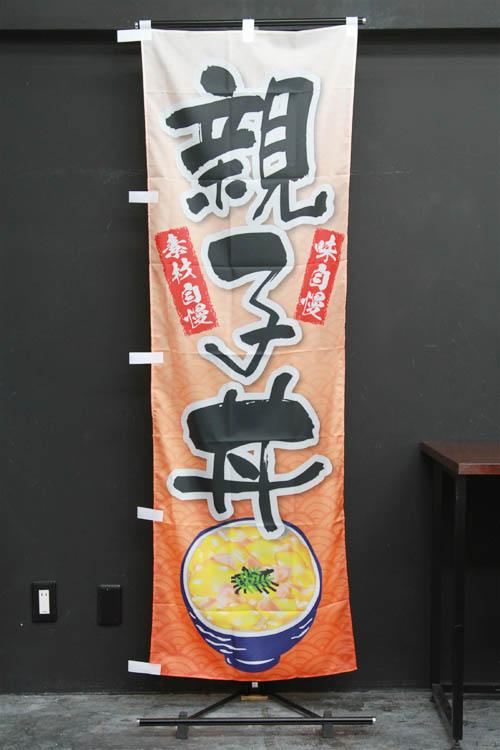 商品詳細_親子丼_のぼり旗