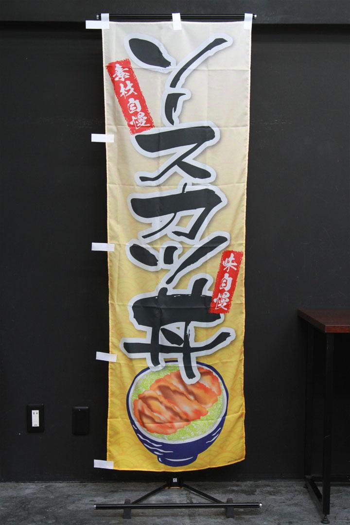 商品詳細_ソースカツ丼_のぼり旗
