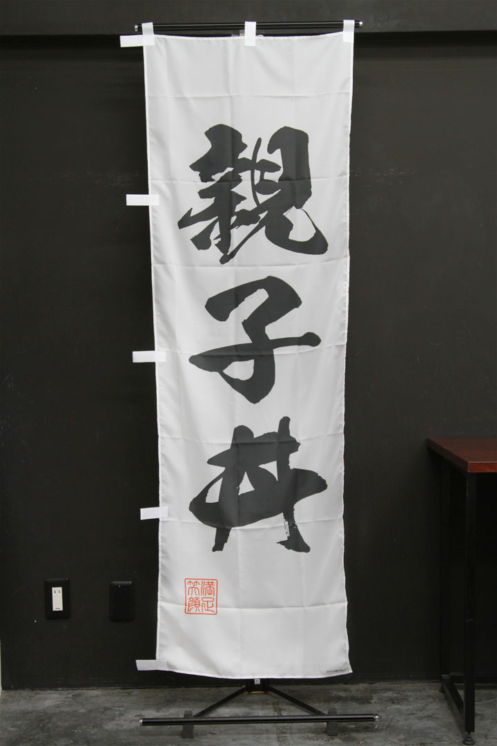 商品詳細_和食_親子丼_のぼり旗
