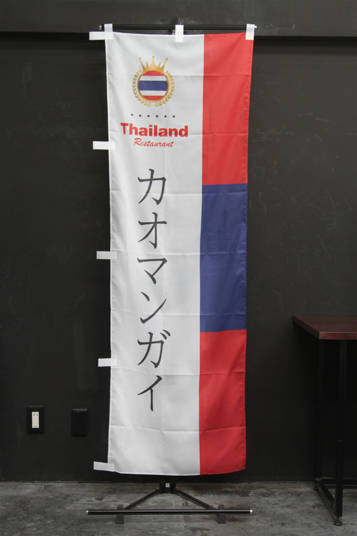商品詳細_カオマンガイ_タイ料理_のぼり旗