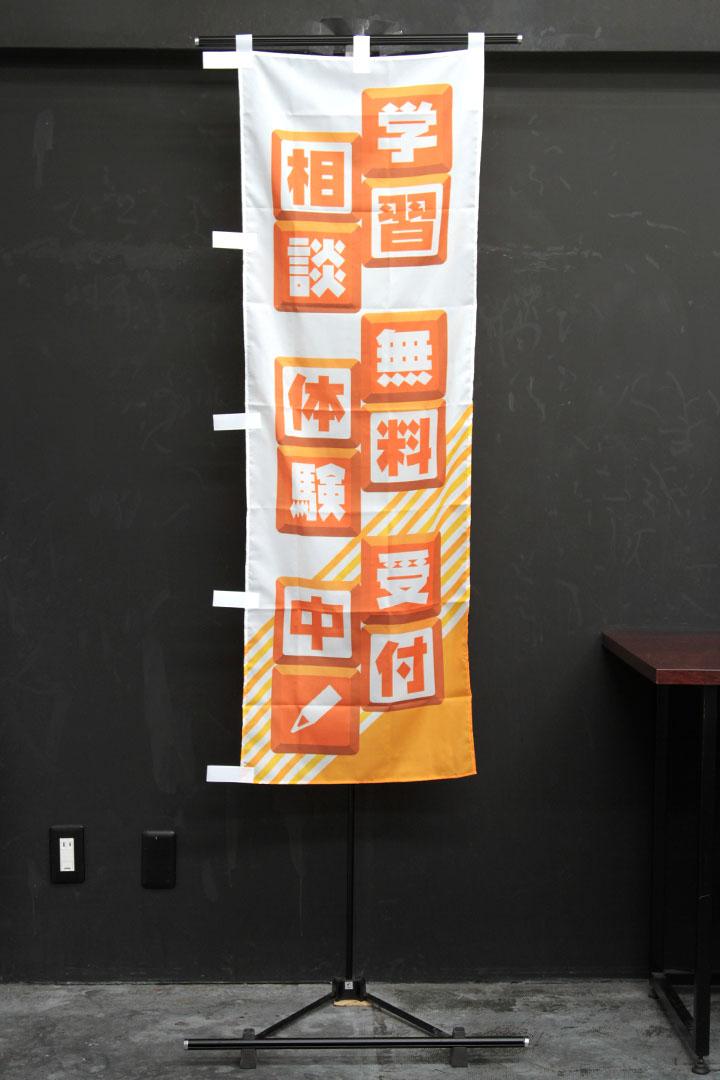 商品詳細_学習相談無料体験受付中_のぼり旗