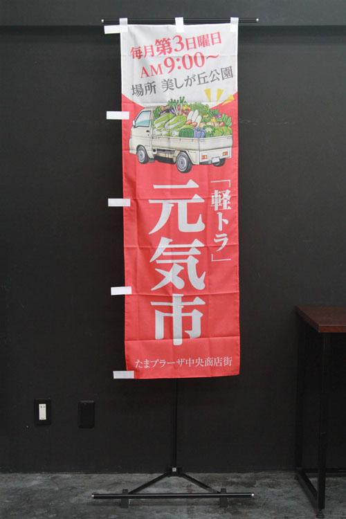 たまプラーザ中央商店街_F002_01_「軽トラ」元気市_のぼり旗