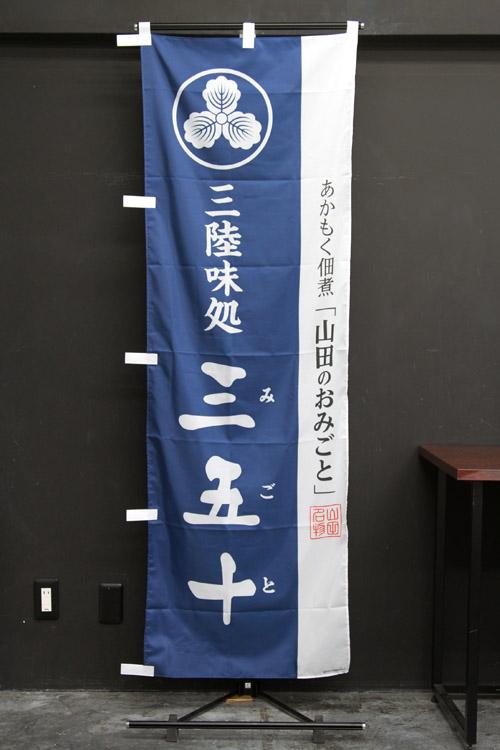 フルオーダー_F007_03_三陸味処三五十_のぼり旗