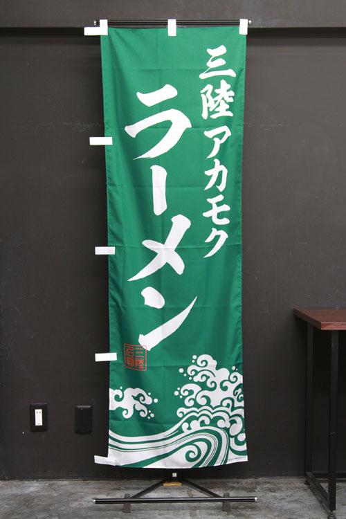フルオーダー_F007_04_三陸アカモクラーメン_のぼり旗
