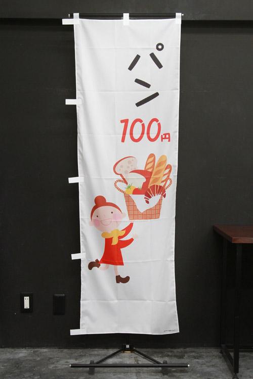 フルオーダー_F116_PAC545_パン100円_のぼり旗