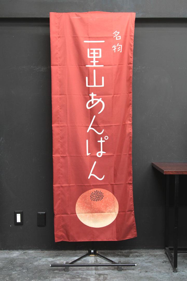 商品詳細_天然酵母パン_のぼり旗