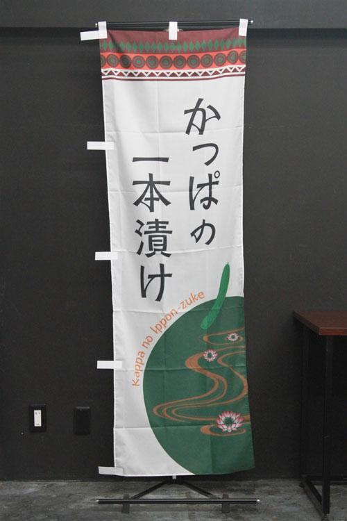 ラファル_F361_02_かっぱの一本漬け_のぼり旗