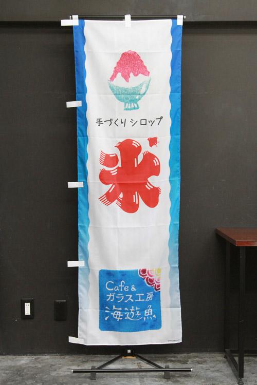 フルオーダー_F380_02_氷_のぼり旗