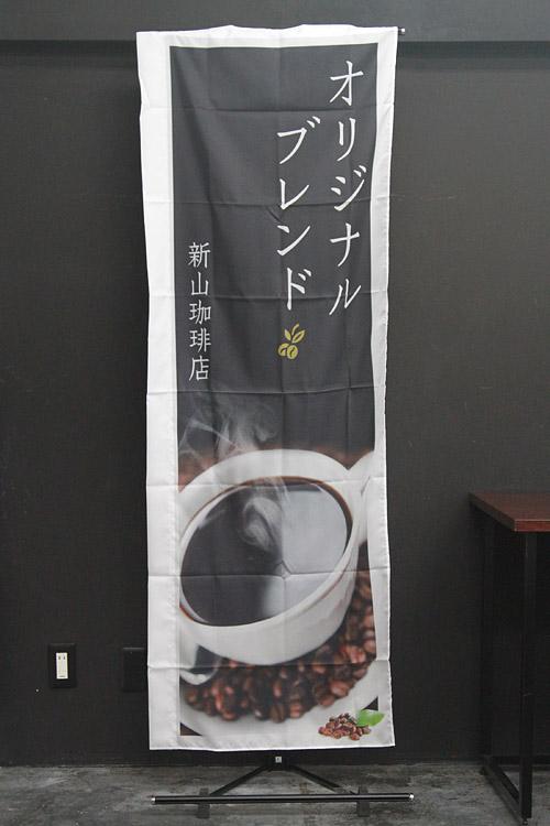 新山珈琲店_F537_PAC204F_オリジナルブレンド_のぼり旗