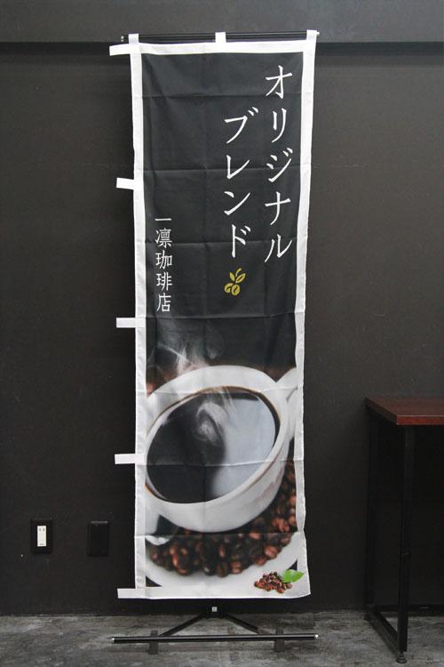 一凛珈琲店_F589_PAC204_オリジナルブレンド_のぼり旗