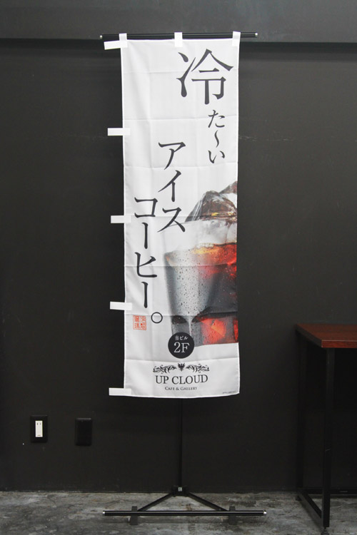 UP CLOUD_F644_冷た~いアイスコーヒー。_のぼり旗