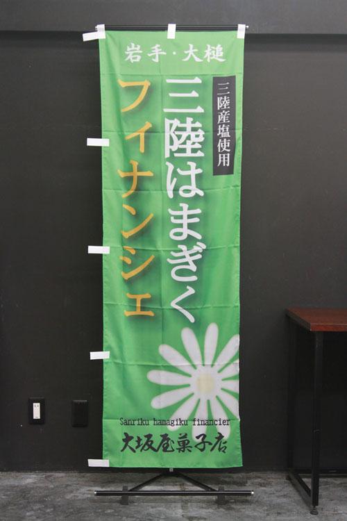 大坂屋_F707_01_三陸はまぎく_のぼり旗