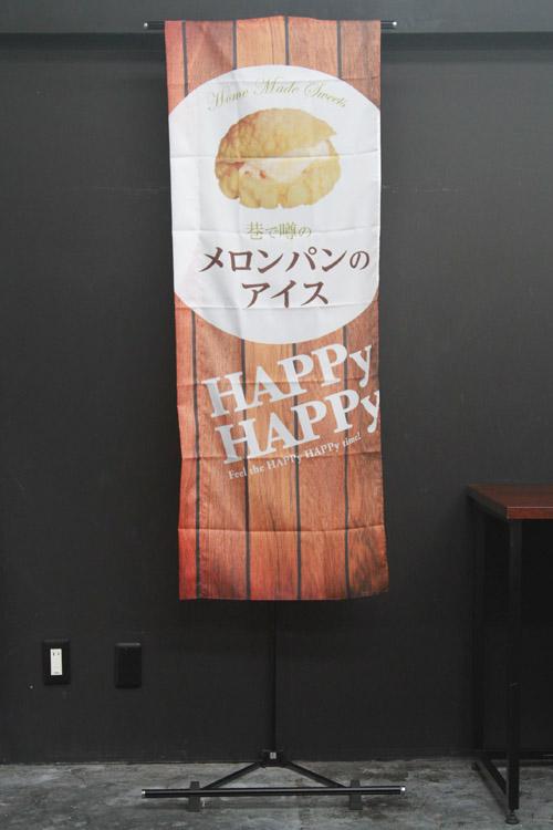 株式会社エイト_F746_01_メロンパンのアイス_のぼり旗