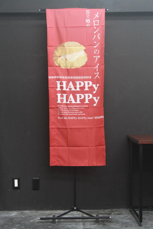 株式会社エイト_F746_02_メロンパンのアイス_のぼり旗