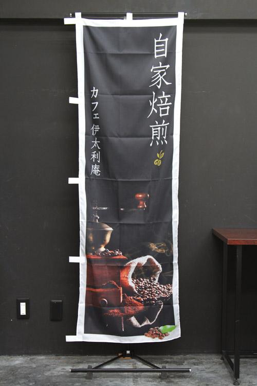 フルオーダー_F748_PAC205_自家焙煎_のぼり旗
