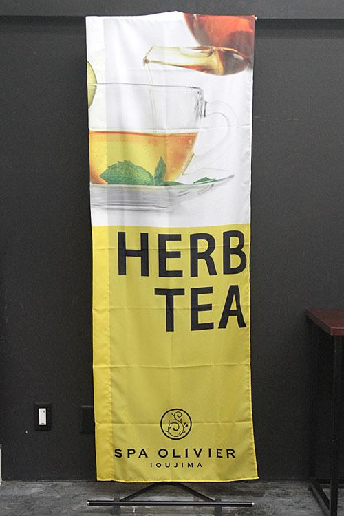 フルオーダー_F794_1_HERBTEA_のぼり旗