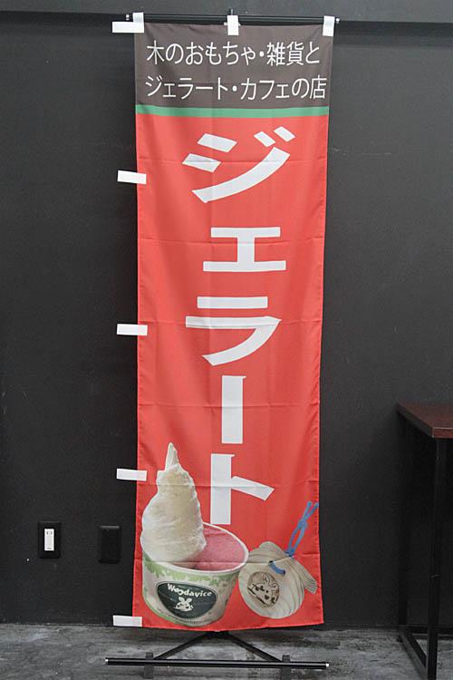 フルオーダー_F797_1_ジェラート_のぼり旗