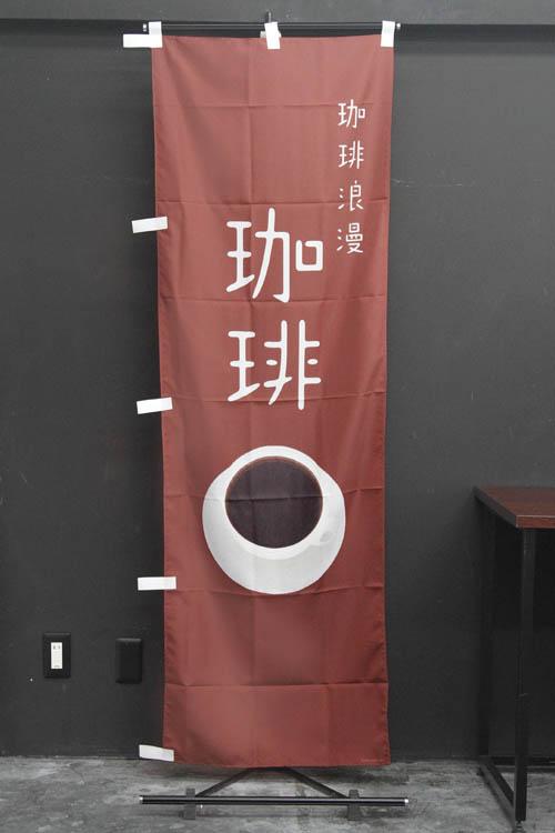 珈琲浪漫_珈琲_のぼり旗