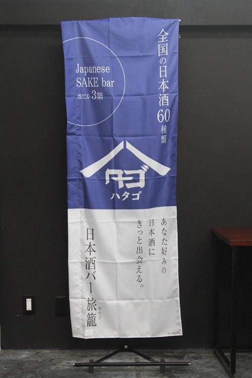 日本酒バー旅籠_F936_01F_ハタゴ_のぼり旗