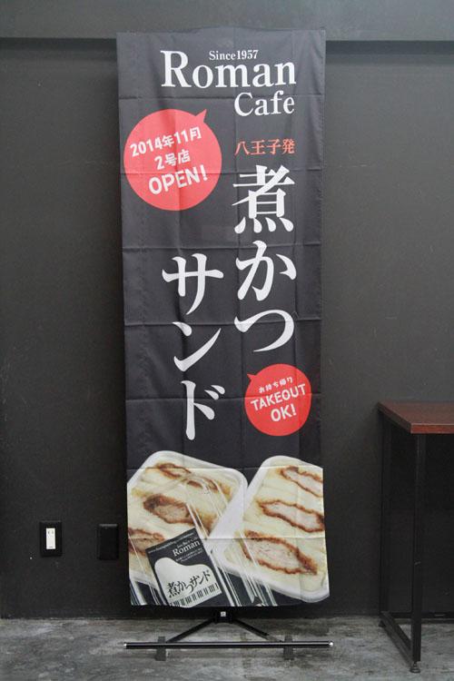 Roman Cafe_F963_01F_煮かつサンド_のぼり旗