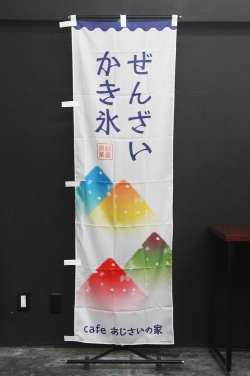 cafeあじさい_F970_01_天然水のかき氷_のぼり旗