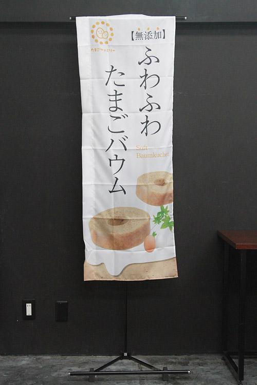 たまごファミリー_F976_03SSF_ふわふわたまごバウム_のぼり旗