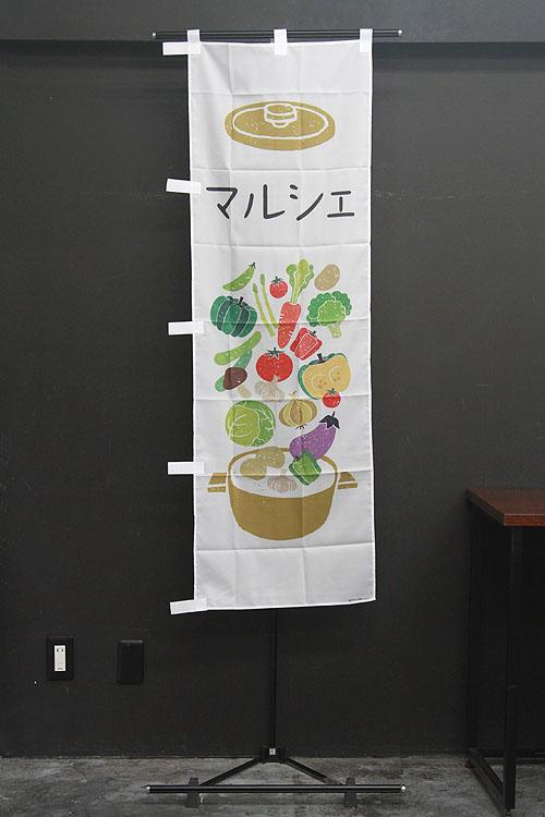 株式会社桑名園本店_F995_PAC465SS_オーガニック野菜 ランチ営業中_のぼり旗