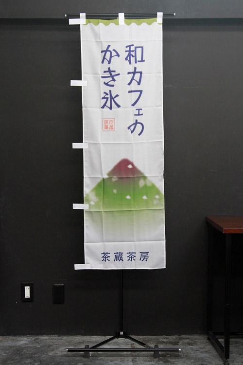 株式会社桑名園本店_茶蔵(さくら)茶房_F995_YAT005SS_天然水のかき氷_のぼり旗